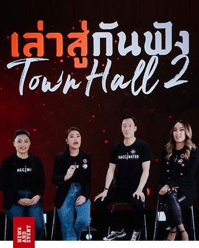 cover-xo-town-hall-080621